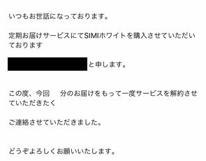 解約メール
